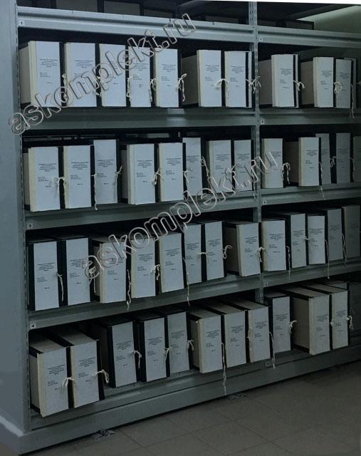Металлические стеллажи на рельсах для архива